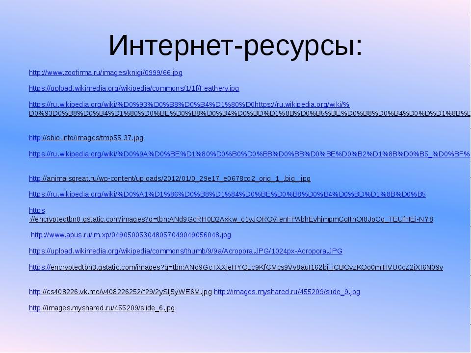Интернет-ресурсы: http://www.zoofirma.ru/images/knigi/0999/66.jpg https://upl...