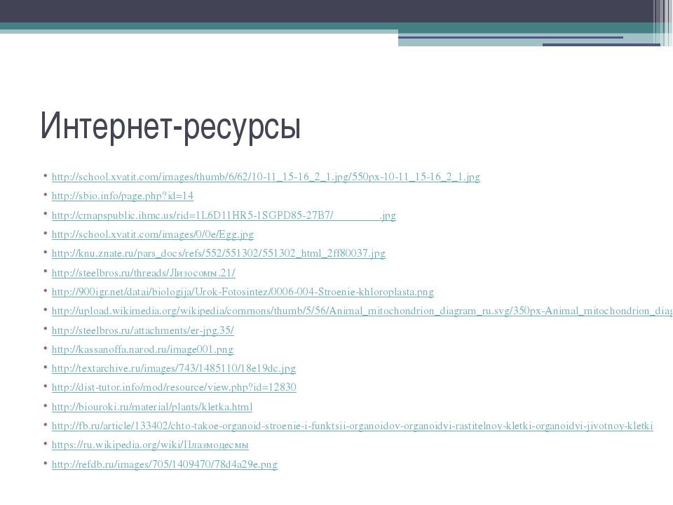 Интернет-ресурсы http://school.xvatit.com/images/thumb/6/62/10-11_15-16_2_1.j...