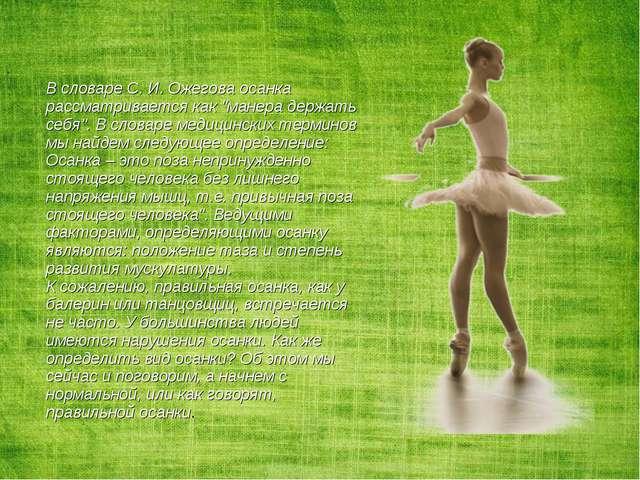 """В словаре С. И. Ожегова осанка рассматривается как """"манера держать себя"""". В с..."""