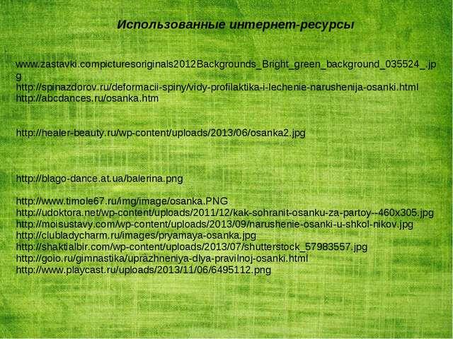 www.zastavki.compicturesoriginals2012Backgrounds_Bright_green_background_0355...
