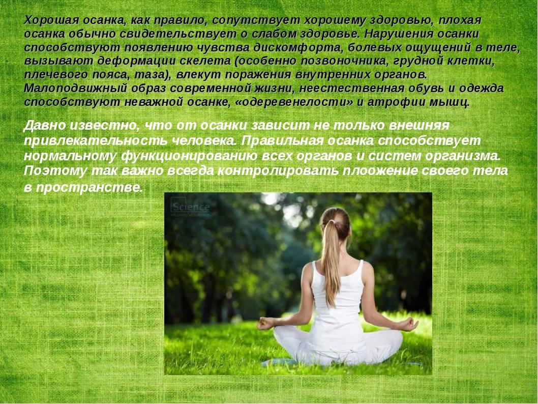 Хорошая осанка, как правило, сопутствует хорошему здоровью, плохая осанка обы...