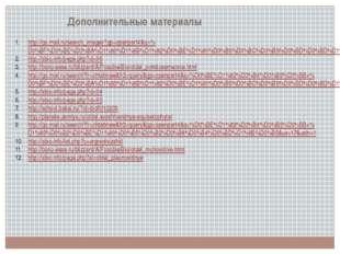 Дополнительные материалы http://go.mail.ru/search_images?gp=openpart4&q=%D0%B