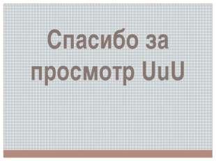 Спасибо за просмотр UuU