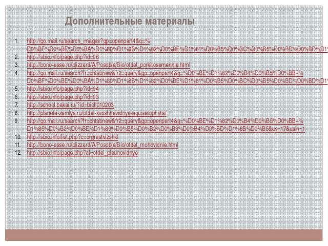 Дополнительные материалы http://go.mail.ru/search_images?gp=openpart4&q=%D0%B...