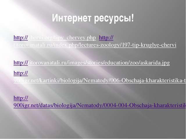 Интернет ресурсы! http://chervi.org/tipy_chervey.php http://titorovanatali.ru...