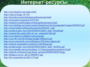 Интернет-ресурсы: http://www.hqoboi.com/nature.html http://czlto.ru/?page_id=