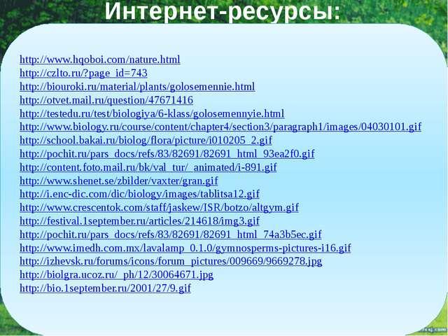Интернет-ресурсы: http://www.hqoboi.com/nature.html http://czlto.ru/?page_id=...