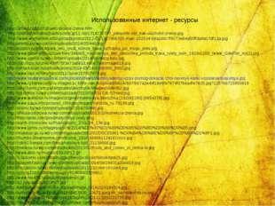 Использованные интернет - ресурсы http://artoks.ru/uluchshaem-ploxoe-zrenie.h