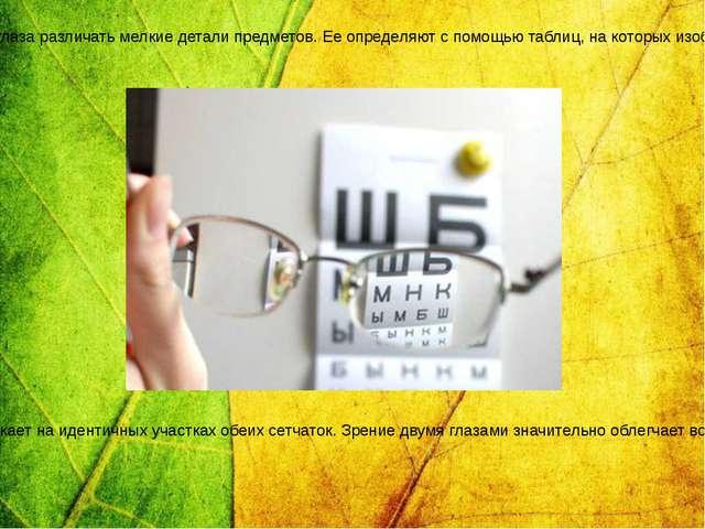 Остротой зрения называют способность глаза различать мелкие детали предметов....