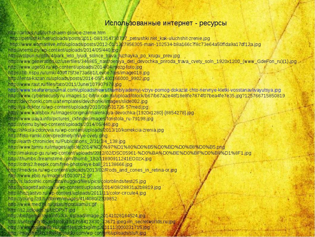 Использованные интернет - ресурсы http://artoks.ru/uluchshaem-ploxoe-zrenie.h...