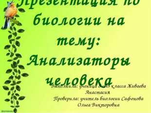 Презентация по биологии на тему: Анализаторы человека Выполнила: ученица 8 «А