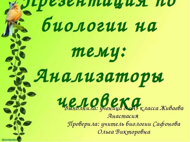 Презентация по биологии на тему: Анализаторы человека Выполнила: ученица 8 «А...