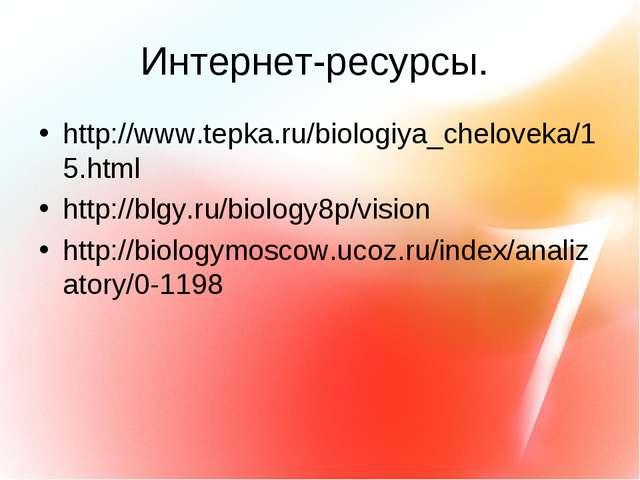 Интернет-ресурсы. http://www.tepka.ru/biologiya_cheloveka/15.html http://blgy...