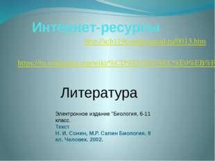 Интернет-ресурсы http://sch119comp5.narod.ru/0013.htm https://ru.wikipedia.o
