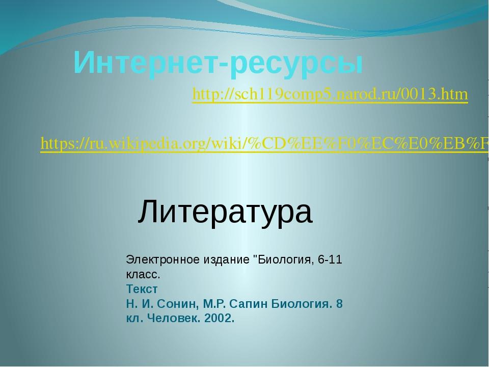 Интернет-ресурсы http://sch119comp5.narod.ru/0013.htm https://ru.wikipedia.o...