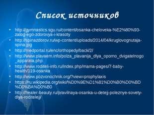 Список источников http://gymnastics.sgu.ru/content/osanka-cheloveka-%E2%80%93
