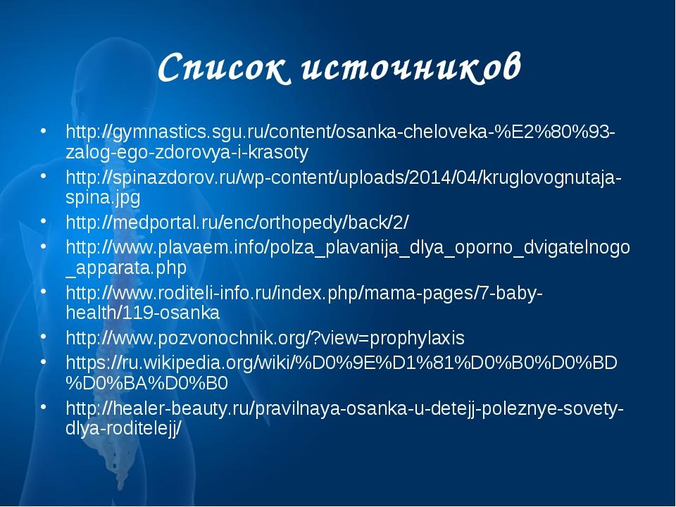 Список источников http://gymnastics.sgu.ru/content/osanka-cheloveka-%E2%80%93...