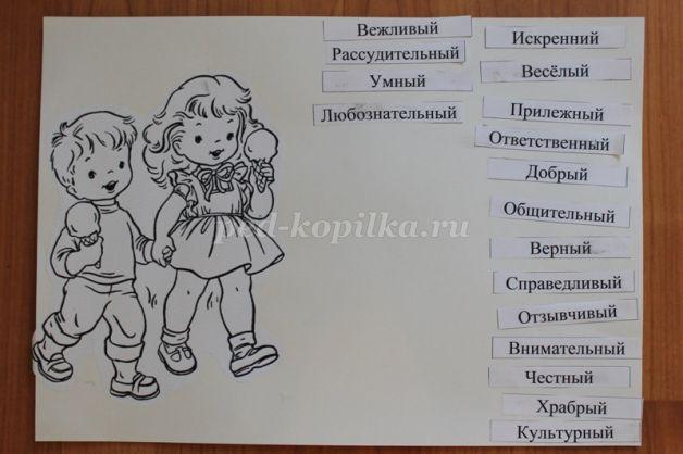 http://ped-kopilka.ru/upload/blogs/2017_5b7a489a561c0296bc4c452d55e25939.jpg.jpg