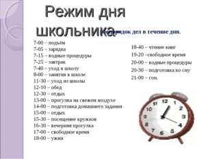 Режим дня школьника- 18-40 – чтение книг 19-20 –свободное время 20-00 – водн