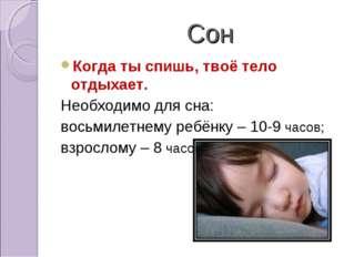 Сон Когда ты спишь, твоё тело отдыхает. Необходимо для сна: восьмилетнему ре