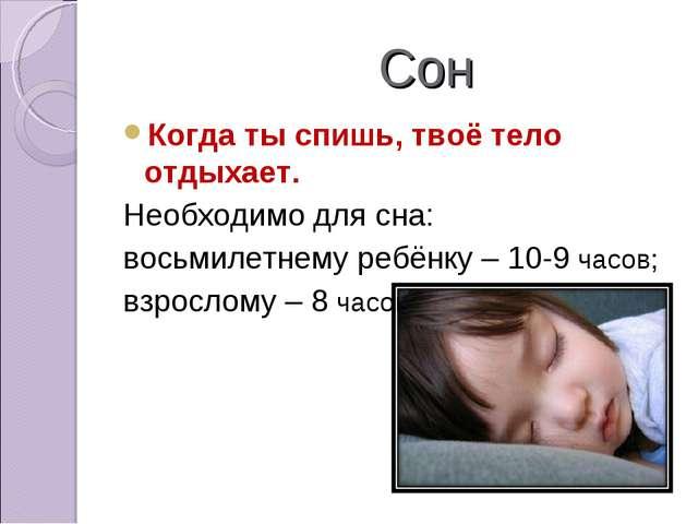 Сон Когда ты спишь, твоё тело отдыхает. Необходимо для сна: восьмилетнему ре...