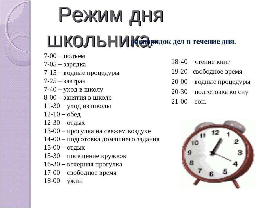 Режим дня школьника- 18-40 – чтение книг 19-20 –свободное время 20-00 – водн...