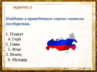 Название презентации ЗАДАНИЕ 11 Найдите в приведенном списке символы государс