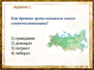 Название презентации ЗАДАНИЕ 2 Как древние греки называли своего соотечествен