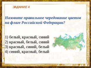 Название презентации ЗАДАНИЕ 4 Назовите правильное чередование цветов на флаг