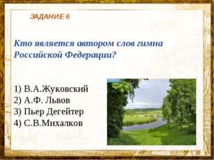 Название презентации ЗАДАНИЕ 6 Кто является автором слов гимна Российской Фед