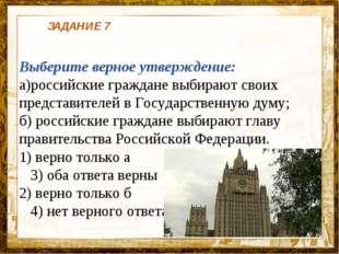 Название презентации ЗАДАНИЕ 7 Выберите верное утверждение: а)российские граж