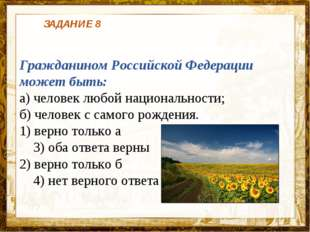 Название презентации ЗАДАНИЕ 8 Гражданином Российской Федерации может быть: а