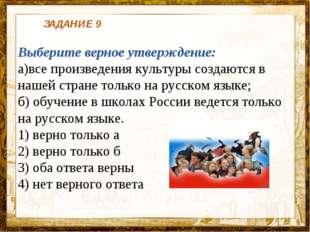 Название презентации ЗАДАНИЕ 9 Выберите верное утверждение: а)все произведени