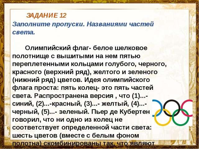 Название презентации Заполните пропуски. Названиями частей света.  Олимпийск...