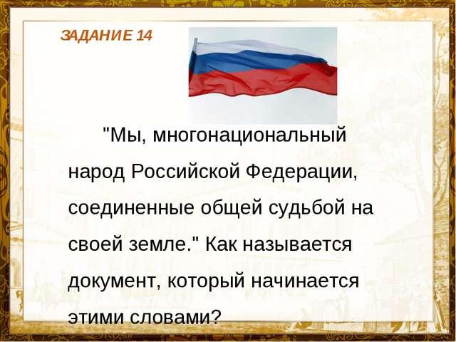 """Название презентации """"Мы, многонациональный народ Российской Федерации, соеди..."""