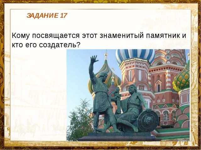 Название презентации ЗАДАНИЕ 17 Кому посвящается этот знаменитый памятник и к...