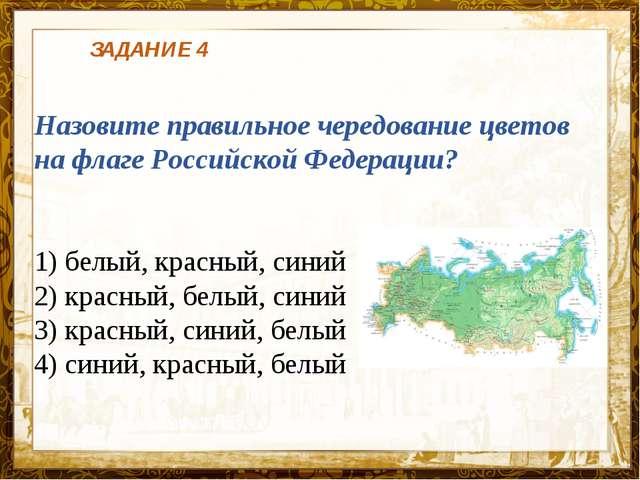 Название презентации ЗАДАНИЕ 4 Назовите правильное чередование цветов на флаг...
