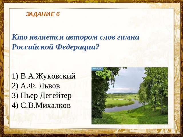 Название презентации ЗАДАНИЕ 6 Кто является автором слов гимна Российской Фед...