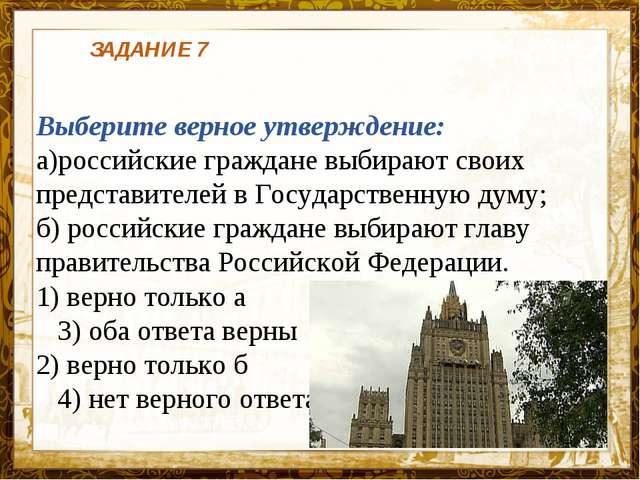 Название презентации ЗАДАНИЕ 7 Выберите верное утверждение: а)российские граж...