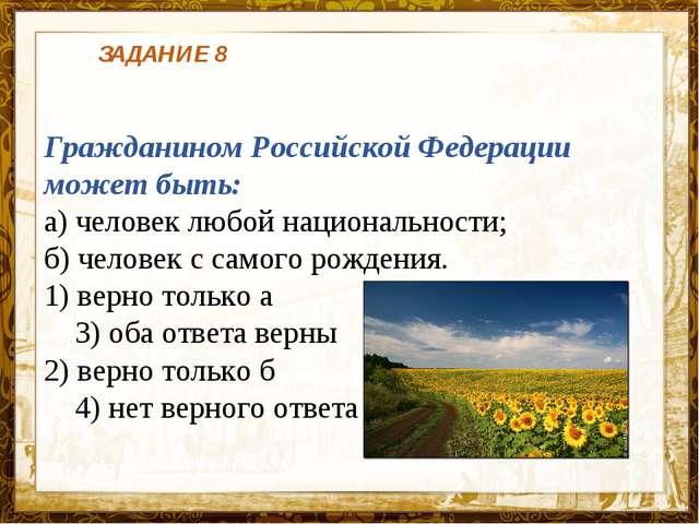 Название презентации ЗАДАНИЕ 8 Гражданином Российской Федерации может быть: а...