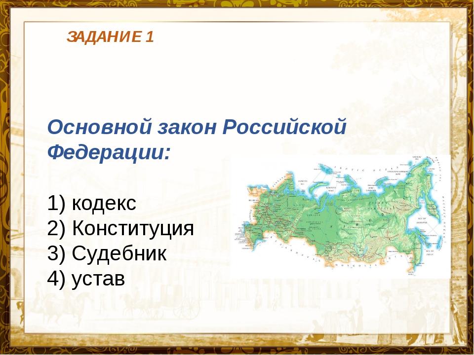 Название презентации Основной закон Российской Федерации: 1) кодекс 2) Консти...