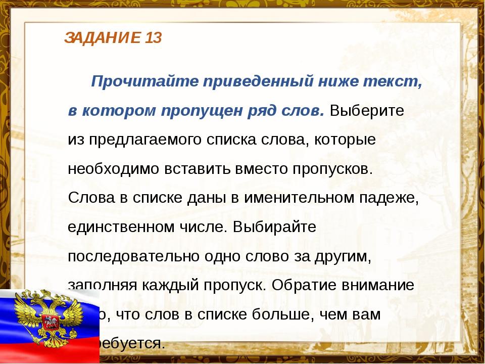 Название презентации Прочитайте приведенный ниже текст, в котором пропущен ря...