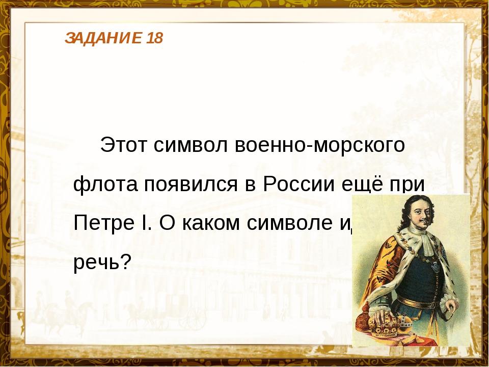 Название презентации Этот символ военно-морского флота появился в России ещё...