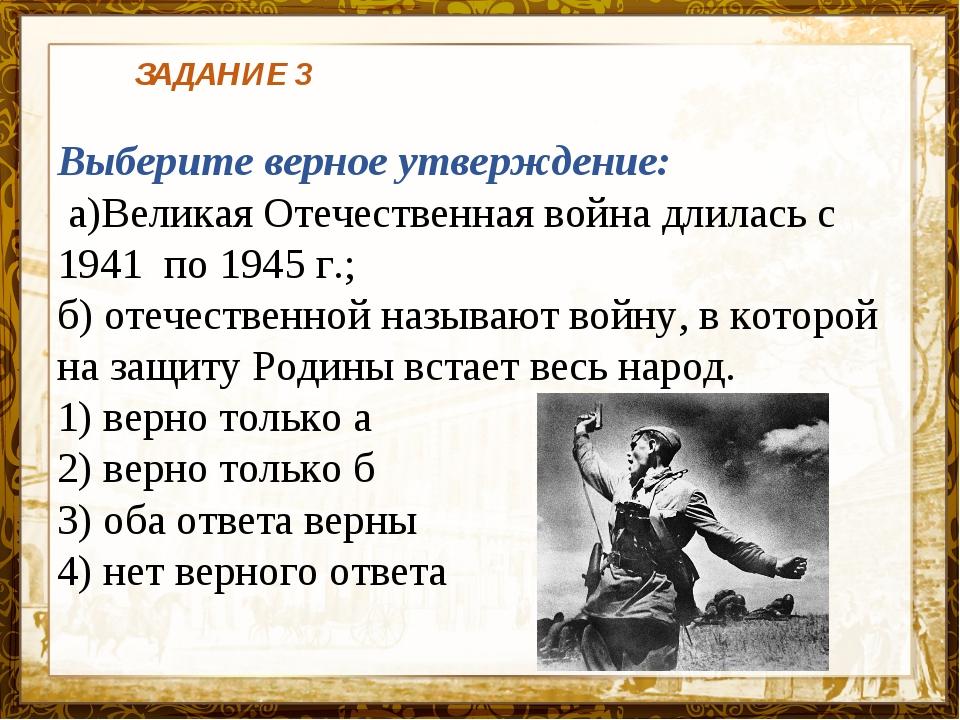 Название презентации ЗАДАНИЕ 3 Выберите верное утверждение: а)Великая Отечест...