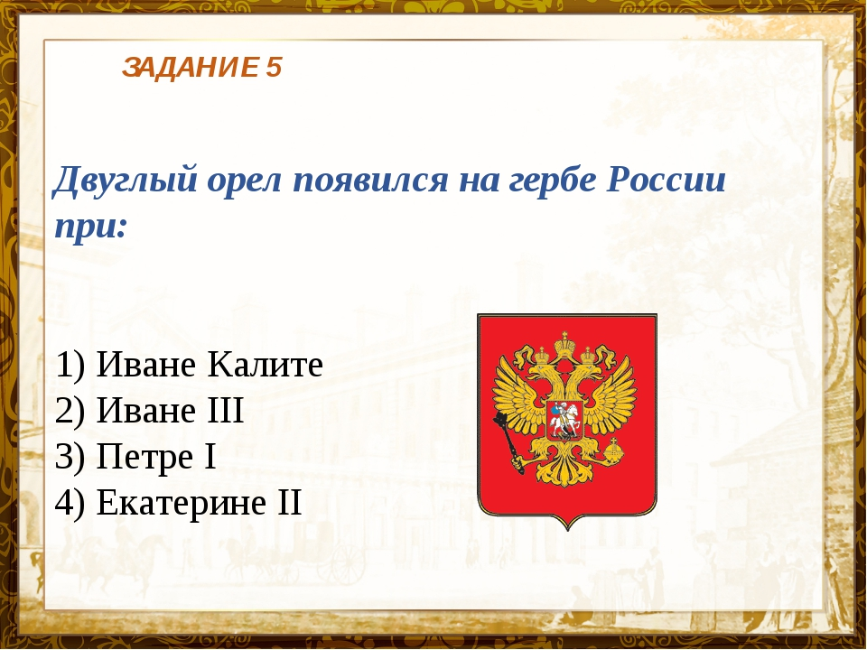 Название презентации ЗАДАНИЕ 5 Двуглый орел появился на гербе России при: 1)...