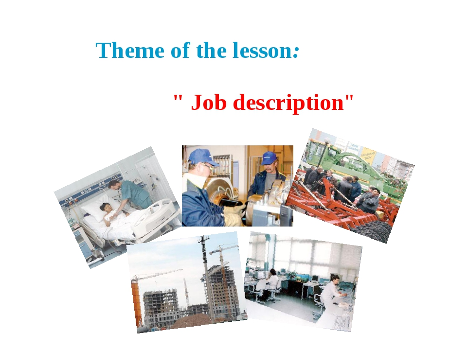 "Theme of the lesson: "" Job description"""