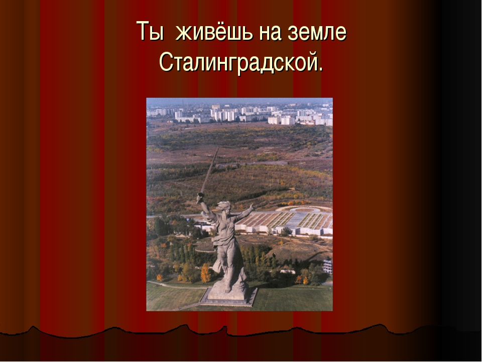Ты живёшь на земле Сталинградской.