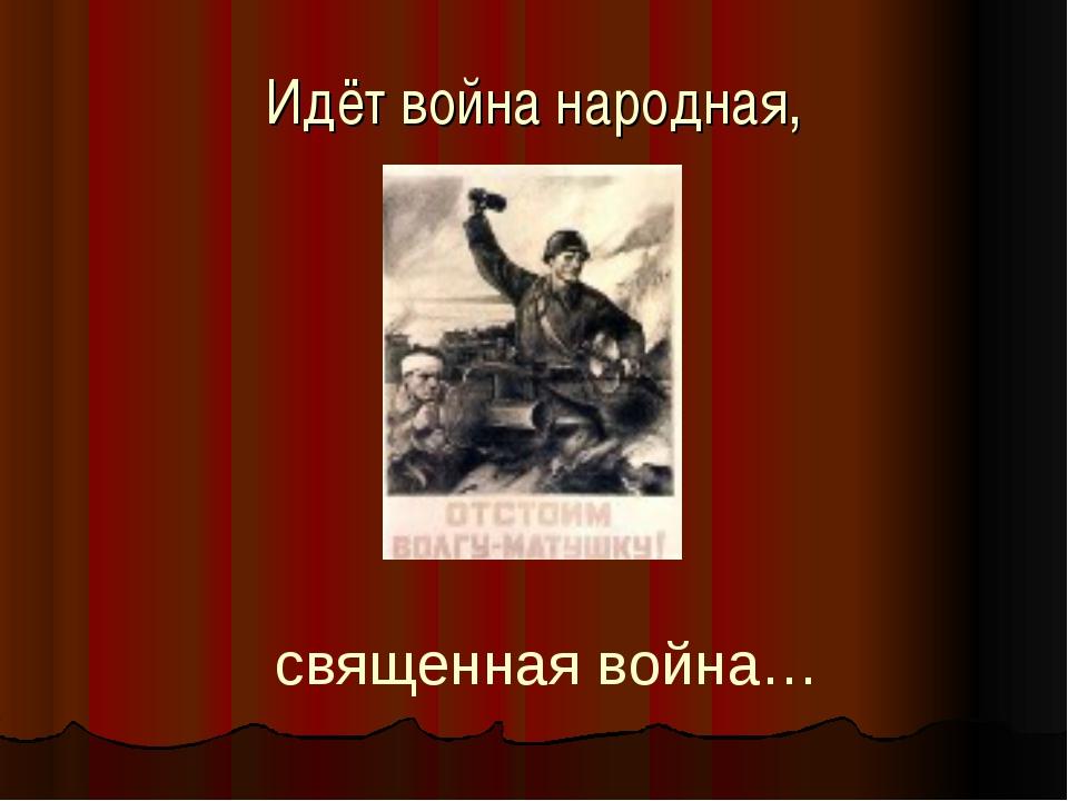 Идёт война народная, священная война…