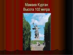 Мамаев Курган Высота 102 метра
