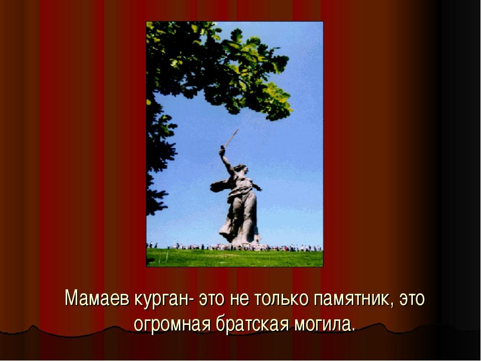 Мамаев курган- это не только памятник, это огромная братская могила.
